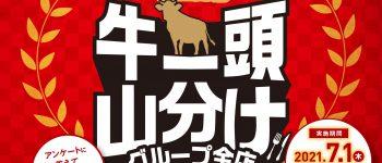 牛一頭山分けキャンペーン!!